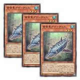 【 3枚セット 】遊戯王 日本語版 PHRA-JP027 貪食魚グリーディス (ノーマル)