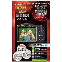 ケンコー マスターG液晶保護フィルム(キヤノン PSSX420IS/SX530HS用) KLPMCPSSX420IS