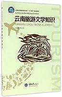 云南旅游文学知识