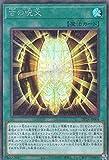 古の呪文 シークレットレア 遊戯王 冥闇のデュエリスト編 dp24-jp004