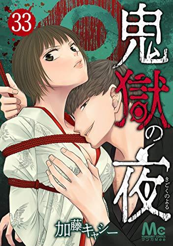 鬼獄の夜 33 (マーガレットコミックスDIGITAL)