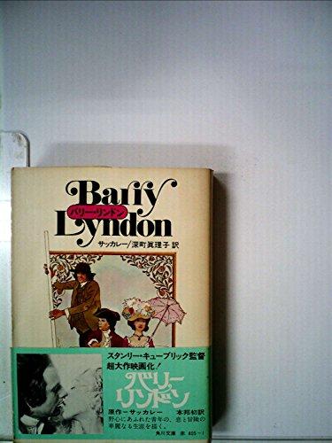 バリー・リンドン(1976年)の詳細を見る