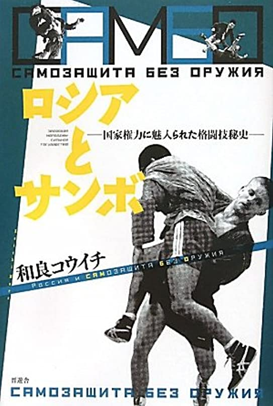 耕す著者十年ロシアとサンボ -国家権力に魅入られた格闘技秘史-
