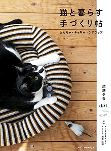 猫と暮らす 手づくり帖 おもちゃ・キャリー・ケアグッズ