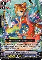 カードファイト!! ヴァンガード V-EB11/025 魅了の粧飾 ピャオリャン R