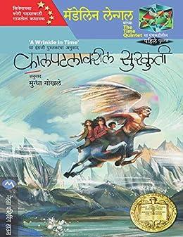 THE TIME QUINTET SERIES (Marathi Edition) by [MADELEINE L'ENGLE, MUGDHA GOKHALE]