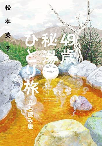 49歳、秘湯ひとり旅 立ち読み版 (ソノラマ+コミックス)