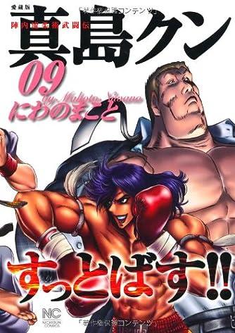真島クンすっとばす!! 09―陣内流柔術武闘伝 愛蔵版 (ニチブンコミックス)