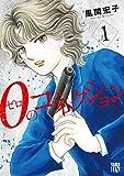 0のコネクション 1 (1) (秋田レディースコミックスデラックス)
