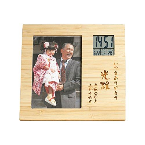 きざむ 名入れ 竹の節目 フォトフレーム クロック 縦横 ギフト 京円