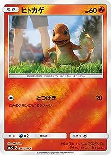 Movie Special Pack Detective Pikachu Japanese U Uncommon Pokemon Card Game SMP2 006//024 Lizardon Flame