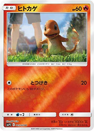 ポケモンカードゲーム SMP2 005/024 ヒトカゲ 炎 (C コモン) ムービースペシャルパック 名探偵ピカチュウ