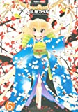 こどものじかん 6 (アクションコミックス)
