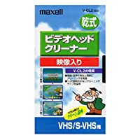 maxell 映像入りビデオヘッドクリーナー VHS/S-VHS用 乾式 V-CL2