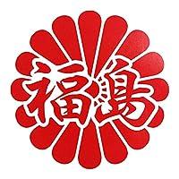 菊花紋章 福島 カッティングステッカー 幅13cm x 高さ13cm レッド