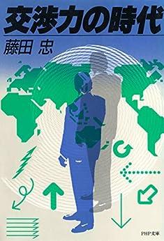 [藤田 忠]の交渉力の時代 (PHP文庫)