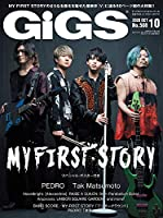 GiGS (ギグス) 2020年 10月号