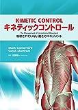 キネティックコントロール 制御されていない動きのマネジメント Kinetic Control The Management of Uncontrolled Movement
