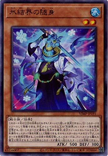 遊戯王 VJMP-JP191 氷結界の随身【ウルトラレア】