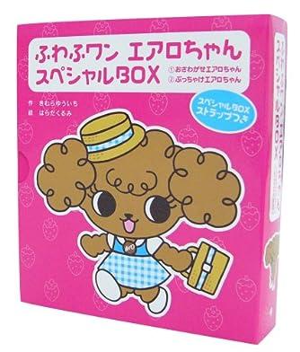 ふわふワン エアロちゃん スペシャルBOX ([バラエティ])