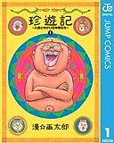 珍遊記〜太郎とゆかいな仲間たち〜新装版 1 (ジャンプコミックスDIGITAL)
