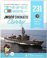 おおみなと海自カレー 231 200g【護衛艦 おおよど 認定レシピ】