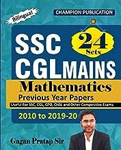 Mathematics | SSC CGL MAINS | 24 Sets | Gagan Pratap Sir | Bilingual)