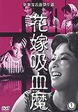 花嫁吸血魔[DVD]