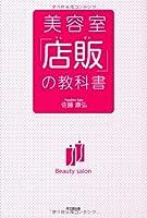 美容室「店販」の教科書 (DO BOOKS)