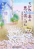 ちびねこ亭の思い出ごはん 黒猫と初恋サンドイッチ (光文社文庫)