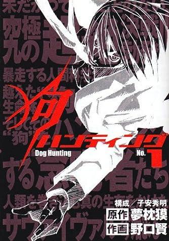 狗ハンティング 1 (ジャンプコミックスデラックス)