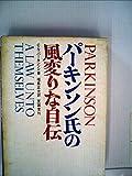 パーキンソン氏の風変りな自伝 (1966年)