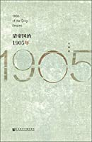 清帝国的1905年