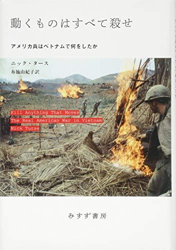 動くものはすべて殺せ――アメリカ兵はベトナムで何をしたか