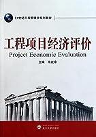 工程项目经济评价