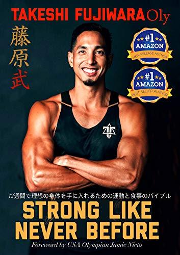 Strong Like Never Before: 12週間で理想の身体を手に入れるための運動と食事のバイブル