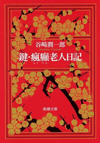 鍵・瘋癲老人日記 (新潮文庫)