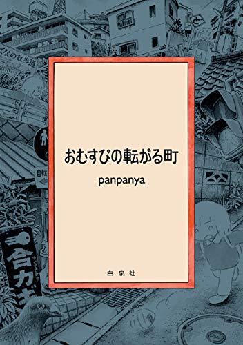 おむすびの転がる町 (楽園コミックス)