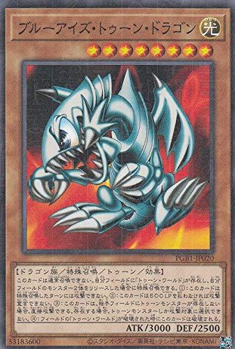 遊戯王 PGB1-JP020 ブルーアイズ・トゥーン・ドラゴン (日本語版 ミレニアムレア) PRISMATIC GOD BOX