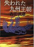 失われた九州王朝 (朝日文庫)
