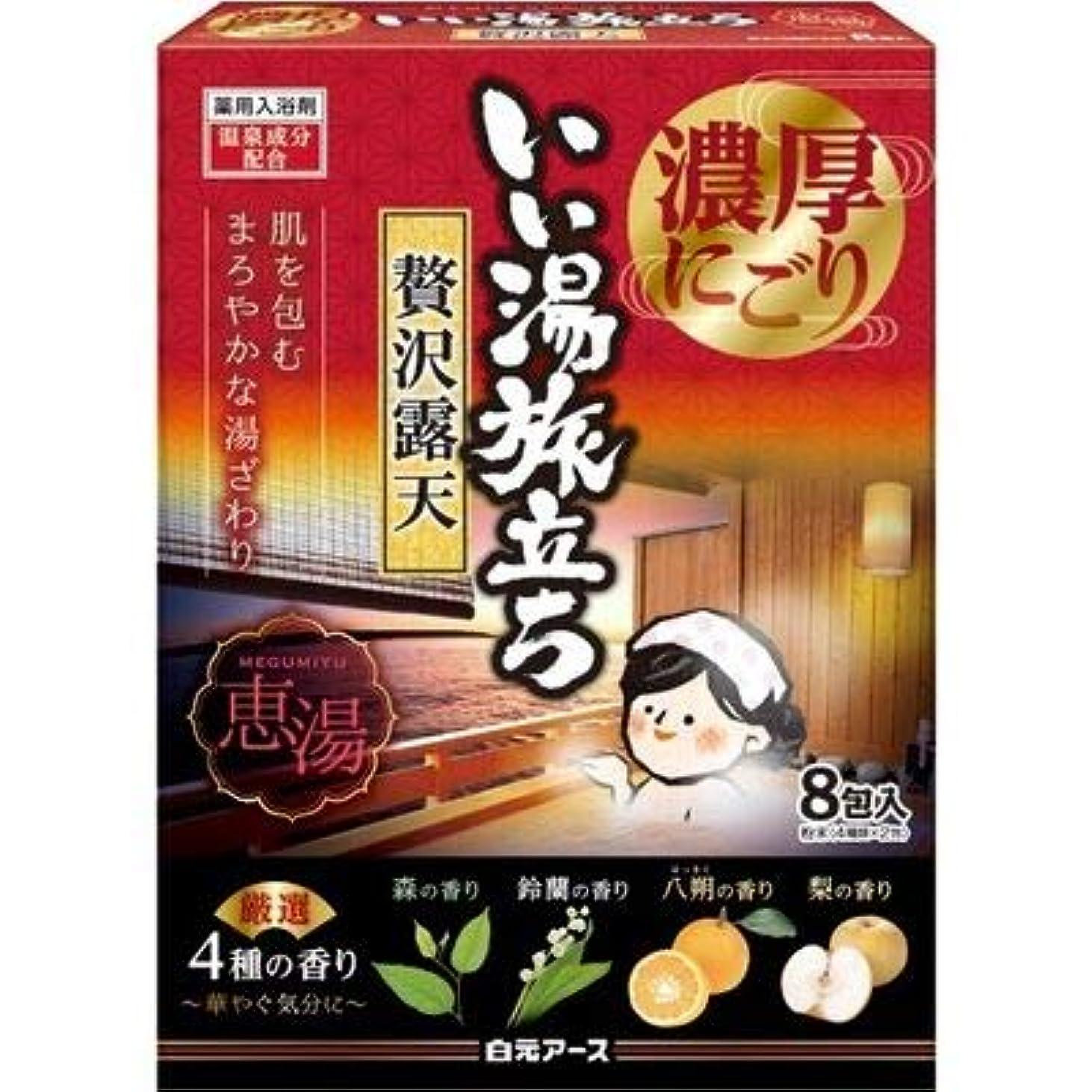 魅力的であることへのアピール使役カートリッジいい湯旅立ち 贅沢露天 恵湯 8包入