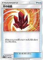 ポケモンカード 【SM12a】 炎の結晶 133/173 ハイクラスパック TAG TEAM GX タッグオールスターズ