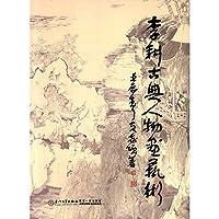 Li Geng classical portrait art(Chinese Edition)