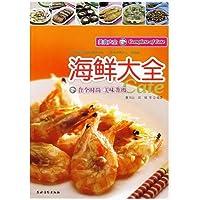 Seafood Daquan (Food Daquan)