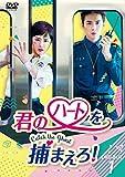 君のハートを捕まえろ!~Catch the Ghost~ DVD-BOX1[DVD]