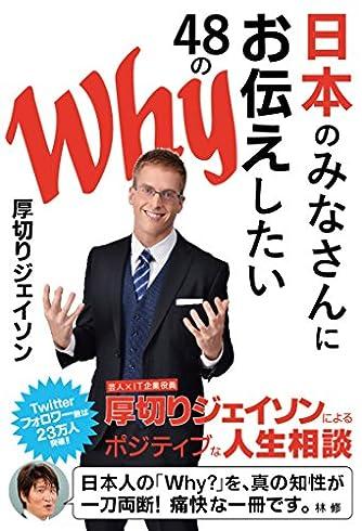 日本のみなさんにお伝えしたい48のWhy (ぴあ書籍)