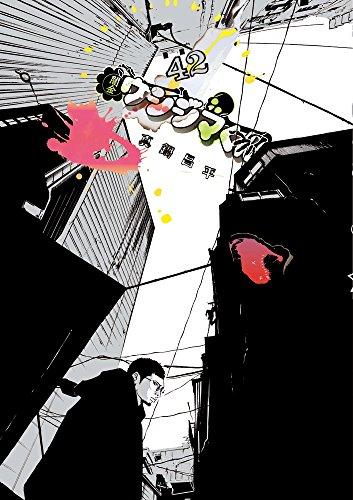 闇金ウシジマくん (42) (ビッグコミックス)