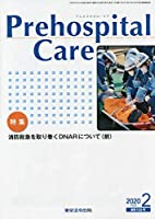 Prehospital Care 2020 2(通巻155号) 特集:消防救急を取り巻くDNARについて(前)