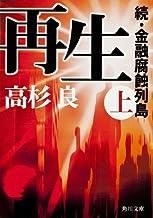 表紙: 再生(上) 続・金融腐蝕列島 (角川文庫) | 高杉 良