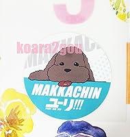 AGF2016ユーリ on ICE マッカチンステッカー avex pictures検YURI シール